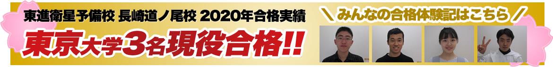 東京大学3名全員合格